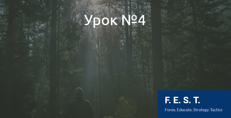 урок по forex номер 4