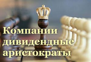 дивидендные аристократы российского рынка список