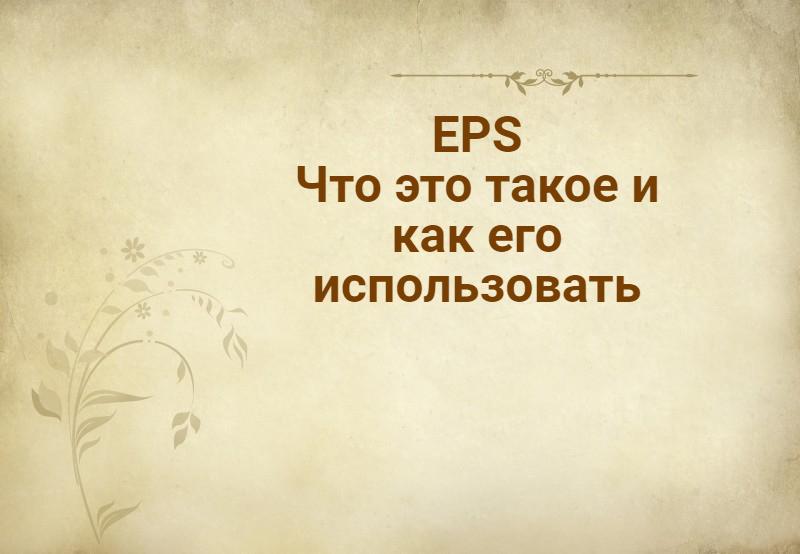 Что такое EPS
