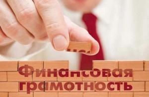 финансовая грамотность как ее развить